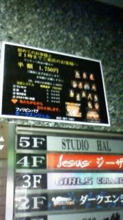 2011/10/03 16:38