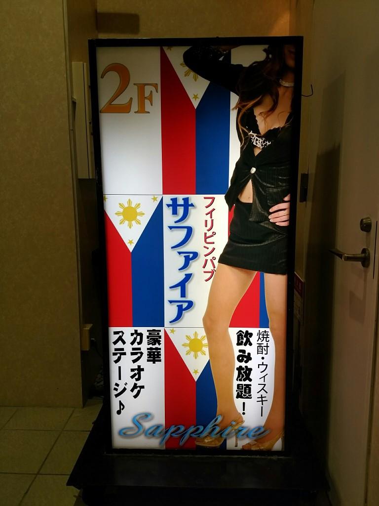 千葉県松戸市北松戸フィリピンパブ関連記事を表示カテゴリー最近のコメントアーカイブタグフィリピンパブマップWEB リンクサイト内検索